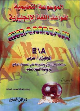 الموسوعة التعليمية في قواعد الغة الانجليزية pdf