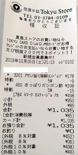東急ストア 荏原中延店 2019/10/5 のレシート