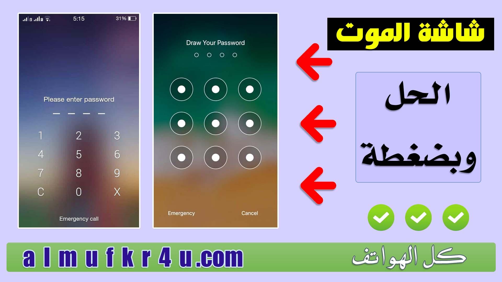 كيفية حل مشكلة نسيان قفل شاشة الهاتف في جميع الهواتف نمط / كلمة مرور / PIN | حل مشكلة نسيت رمز الهاتف كيف افتحه