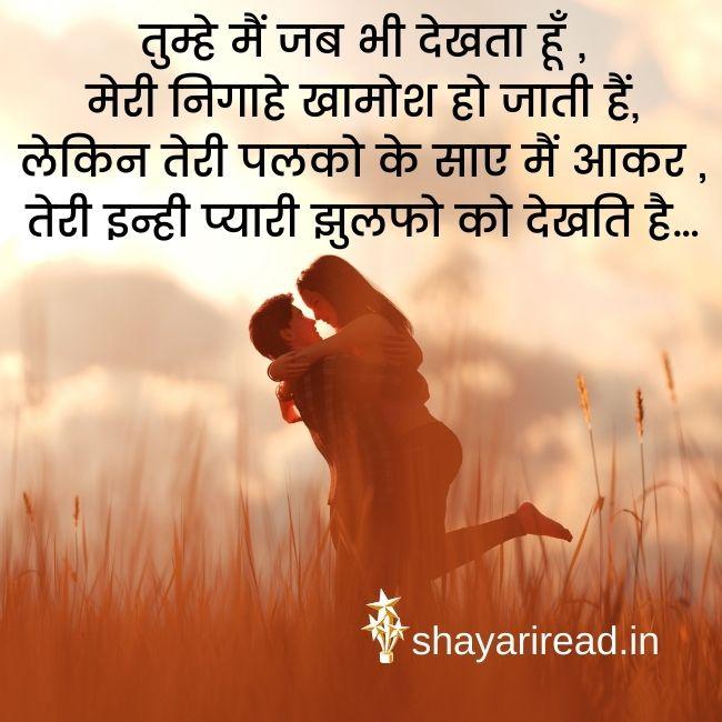 Romantic Shayari,  New Romantic Shayari, Best Romantic Shayari in Hindi