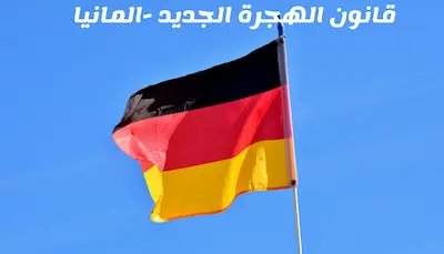 الاقامة في المانيا - قانون الهجرة الجديد