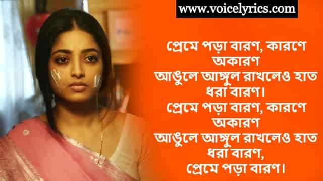 Preme Pora Baron Lyrics In English
