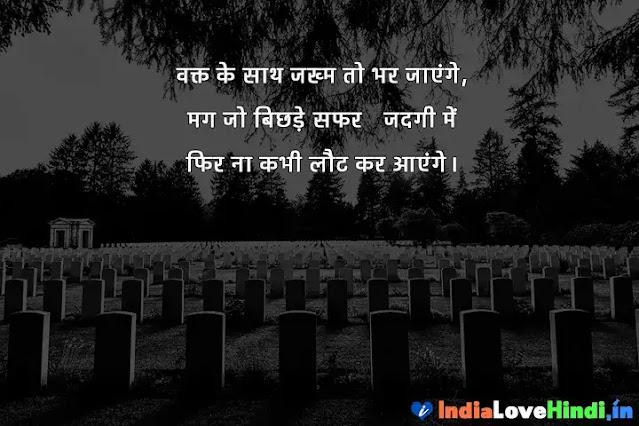 death shayari in hindi
