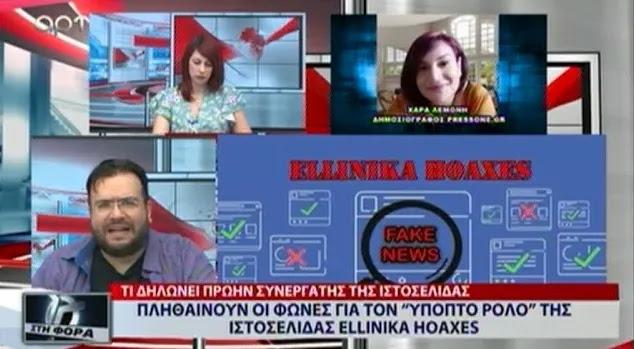 Μήνυση στα ellinika hoaxes απο τον Καμπούρη επειδή έβγαλα αληθινό γεγονός ως fake news
