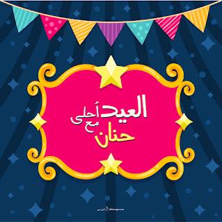 العيد احلى مع حنان