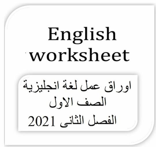 اوراق عمل لغة انجليزية الصف الاول الفصل الثانى 2021
