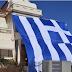 Απαγόρευση ανάρτησης της Ελληνικής Σημαίας στις οικίες