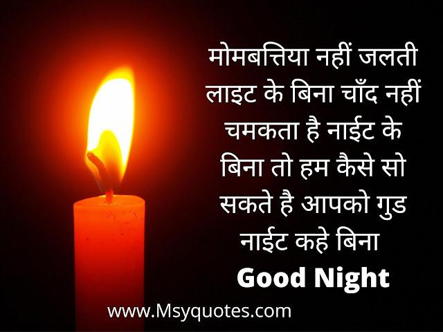 Good Night Meri Jaan my Love
