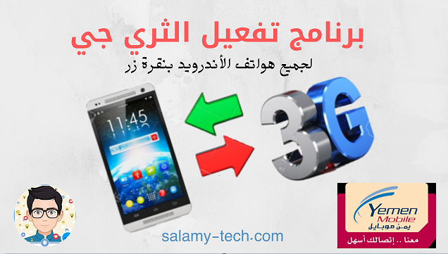 برنامج تفعيل الثري جي 3G Yemen Mobile يمن موبايل لجميع هواتف الأندرويد بنقرة زر