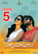 Pelli Choopulu 5th week Posters-thumbnail-5