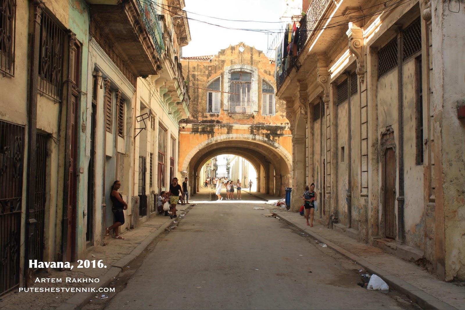 Арка на улице в Гаване