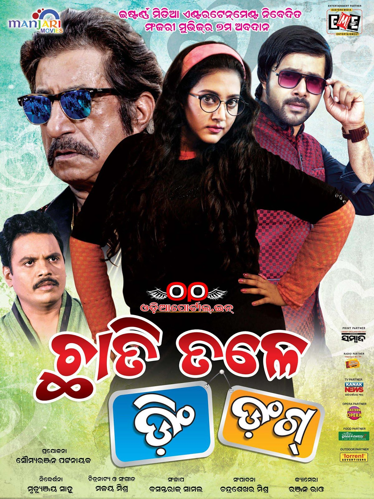 Ollywood Chhati Tale Ding Dong Odia Film - Cast, Crew -3625