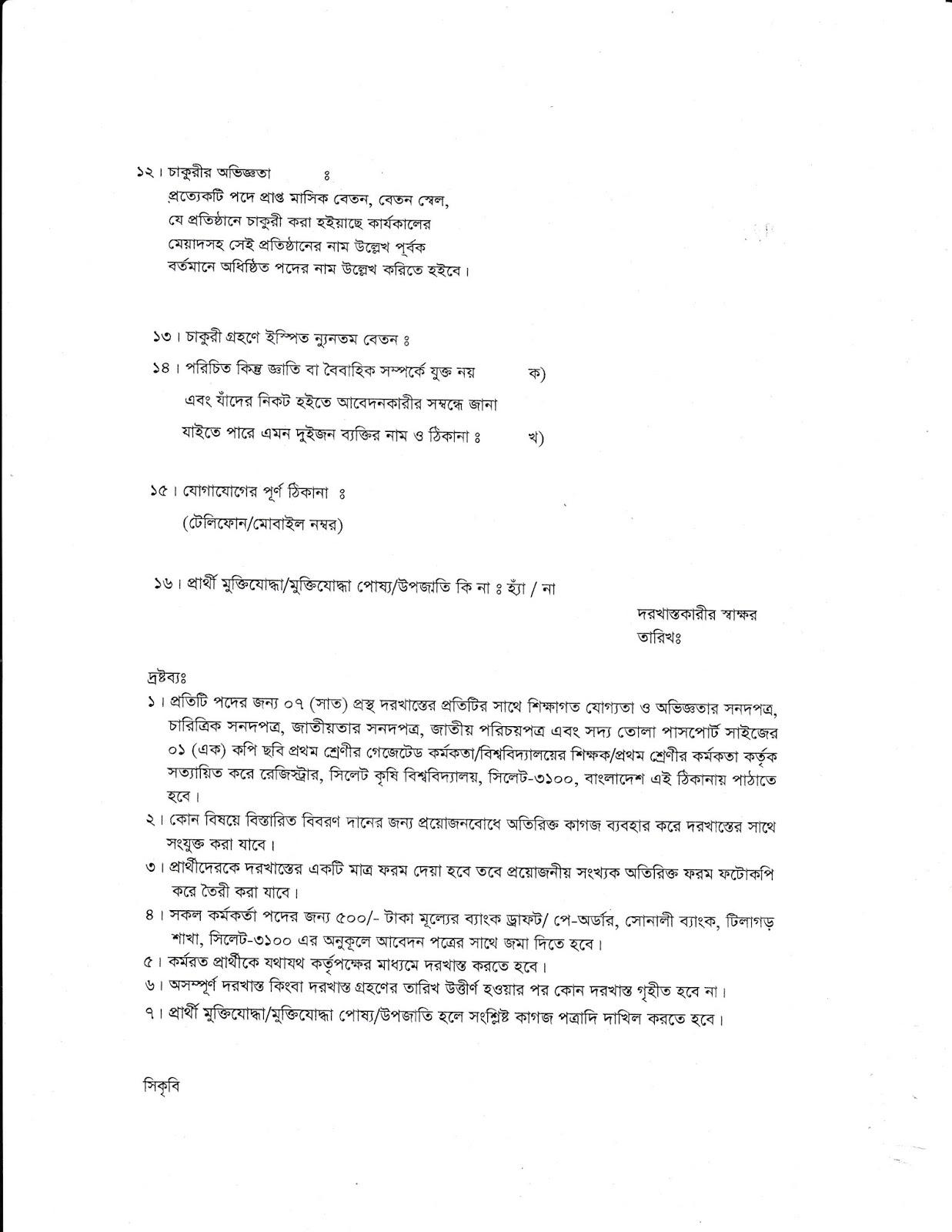 Sylhet Agricultural University (SAU) Application Form