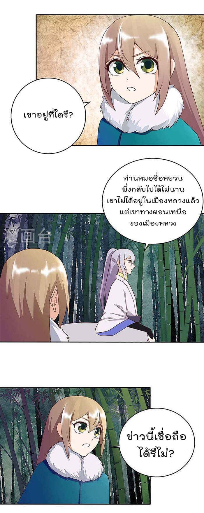 The Bloody Merchant Empress and the Cold Husband s Forceful Doting - หน้า 8