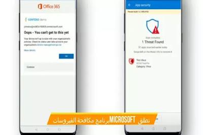 تطلق Microsoft برنامج مكافحة الفيروسات لنظام التشغيل Windows 10 على نظام Android