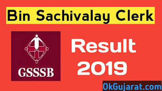 Gujarat GSSSB Bin Sachivalay Clerk Result 2019