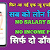 instant personal loan Rs 5000 | No income proof | No salary slip |
