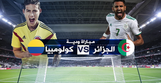 مشاهدة مباراة الجزائر وكولومبيا بث مباشر
