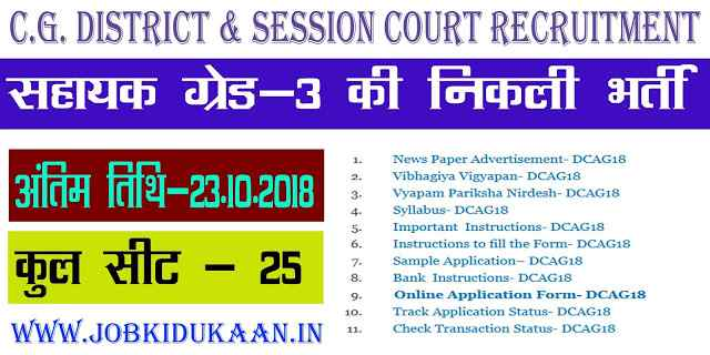 district court assitant grade recruitment