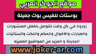 بوستات للفيس بوك جميلة 2021 - الجوكر العربي