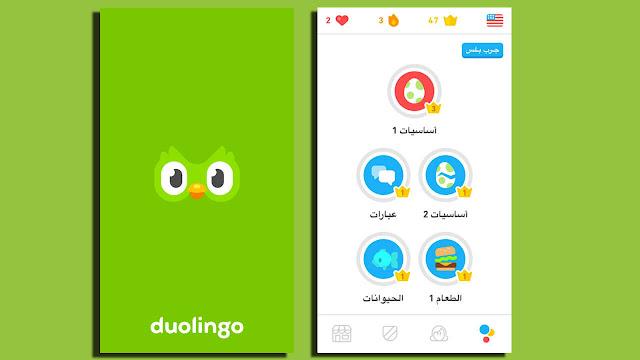 تحميل تطبيق Duolingo لتعلم اللغات على جهازك الأيفون و الاندرويد مجانا