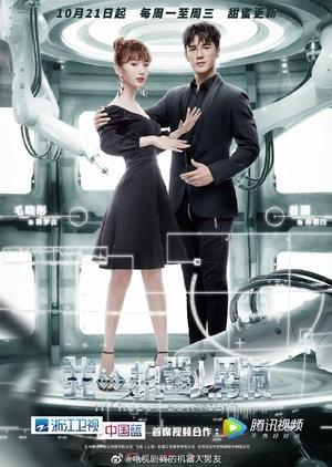 My Robot Boyfriend 2019: Plot Synopsis & Cast