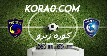 مشاهدة مباراة الهلال والحزم بث مباشر اليوم 29-8-2020 الدوري السعودي