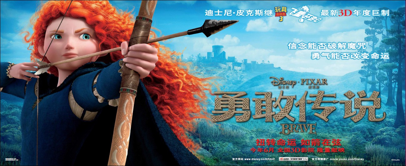 2012 Movie Poster: The Geeky Nerfherder: Movie Poster Art: Brave (2012