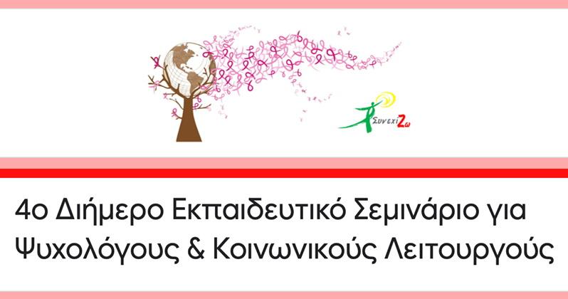Αλεξανδρούπολη: 4ος κύκλος Εκπαιδευτικών Σεμιναρίων για Ψυχολόγους και Κοινωνικούς Λειτουργούς