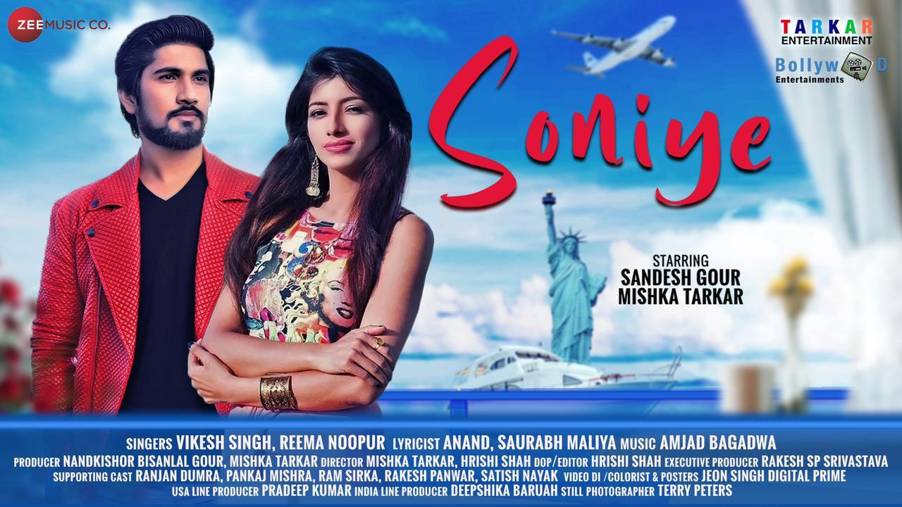 """अभिनेता संदेश गौर, मिश्का तरकर, गायक विकेश सिंह, रीमा नूपुर का सॉन्ग """"सोनिए"""" लोकप्रियता की शिखर पर पहुँचा।"""