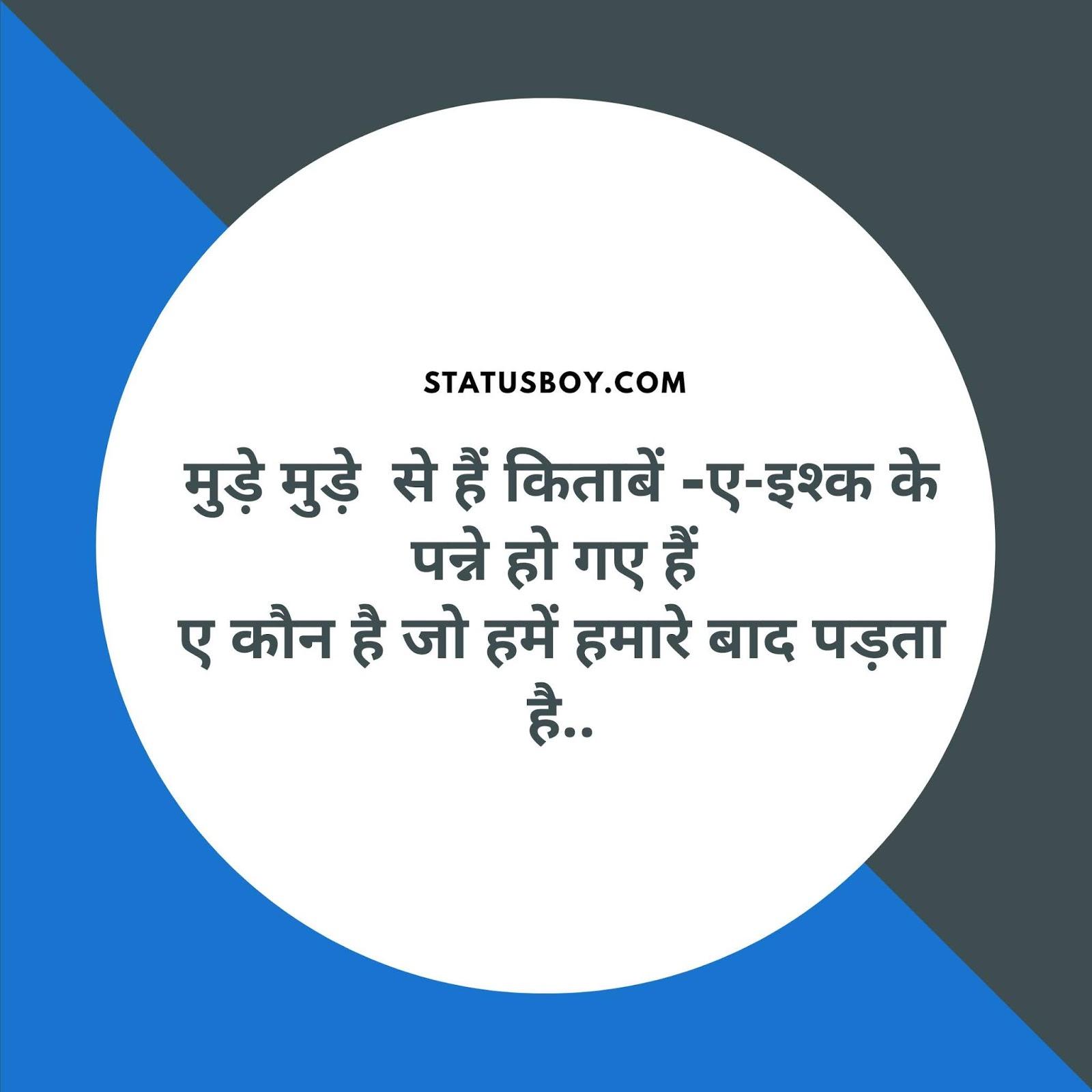 Urdu Shayari With Images