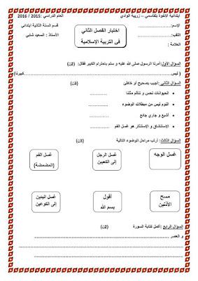 اختبارات الفصل الثاني مادة التربية الاسلامية السنة الثانية ابتدائي الجيل الثاني