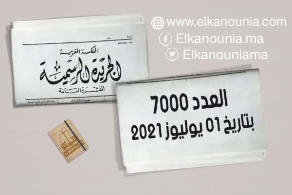 الجريدة الرسمية عدد 7000 الصادرة بتاريخ 20 ذو القعدة 1442 (1 يوليوز 2021) PDF