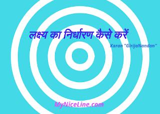 लक्ष्य का निर्धारण कैसे करें पर प्रेरणादायक कहानी| लक्ष्य निर्धारण का महत्व व चुनौतियों पर कहानी| लक्ष्य कैसे बनाए, लक्ष्य कैसे प्राप्त करें| top story in hindi
