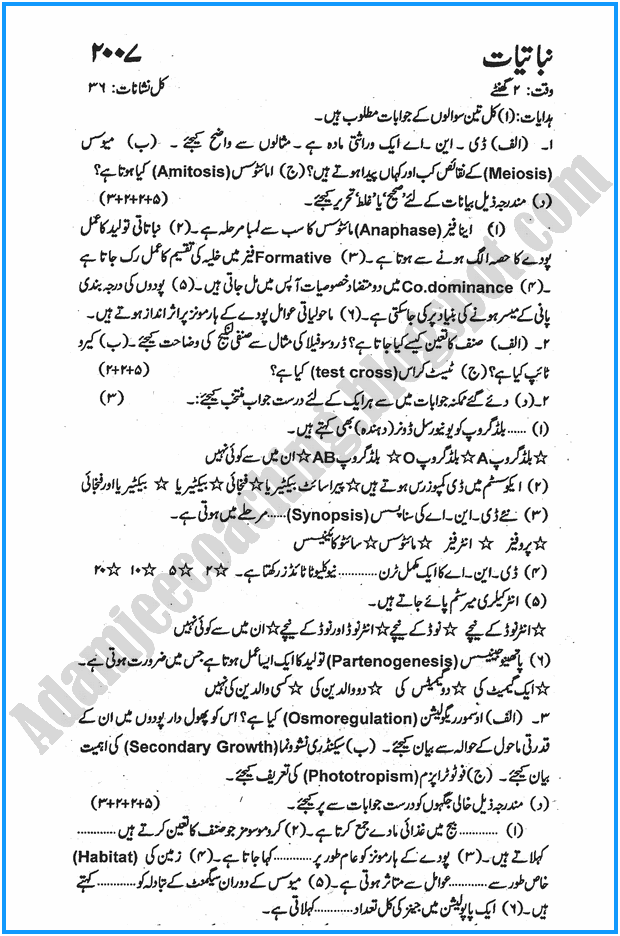 xii-botany-urdu-past-year-paper-2007
