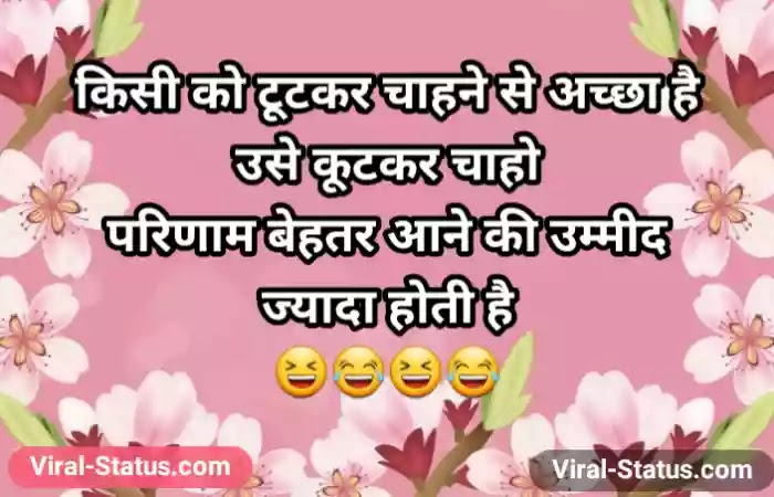 Latest funny jokes in hindi 2020 | फनी जोक्स 2020