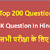 Top 200 Question of GK | GK questions in hindi | GK in Hindi | Science Question in hindi | Gk question one liner | Top 1000 Gk question in hindi | Repeated Gk question in hindi