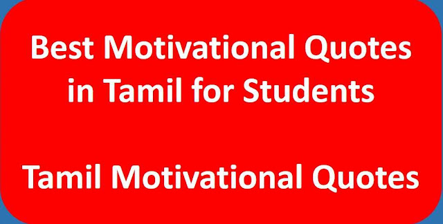 Motivational Quotes In Tamil For Students, Students Quotes In Tamil, Thought For The Day In Tamil For Students, Ponmozhigal In Tamil For Students, Abdul Kalam Quotes For Students In Tamil, Students Motivational Quotes In Tamil, Abdul Kalam Quotes In Tamil For Students, Motivational Quotes For Students In Tamil, Tamil Quotes For Students, Students Kavithai In Tamil, Bharathiyar Kavithaigal In Tamil For Students