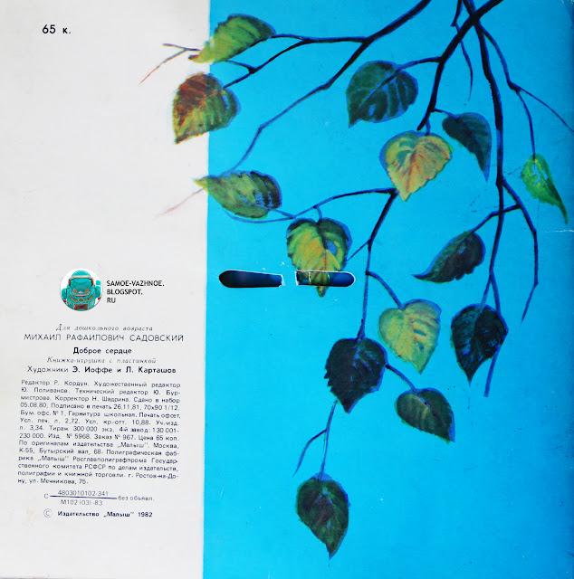 Садовский Доброе сердце художник Э. Иоффе, Л. Карташов 1982 1983.