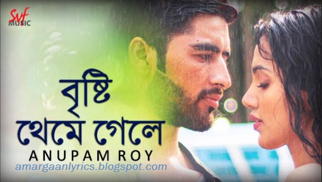 brishti theme gele lyrics anupam roy