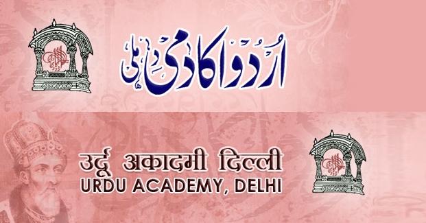 urdu-academy-delhi-urdu-teachers-recruitment