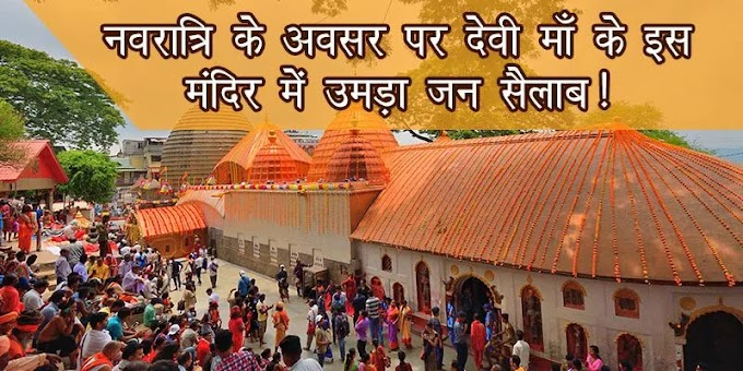 नवरात्रि के अवसर पर देवी माँ के इस मंदिर में उमड़ा जन सैलाब !