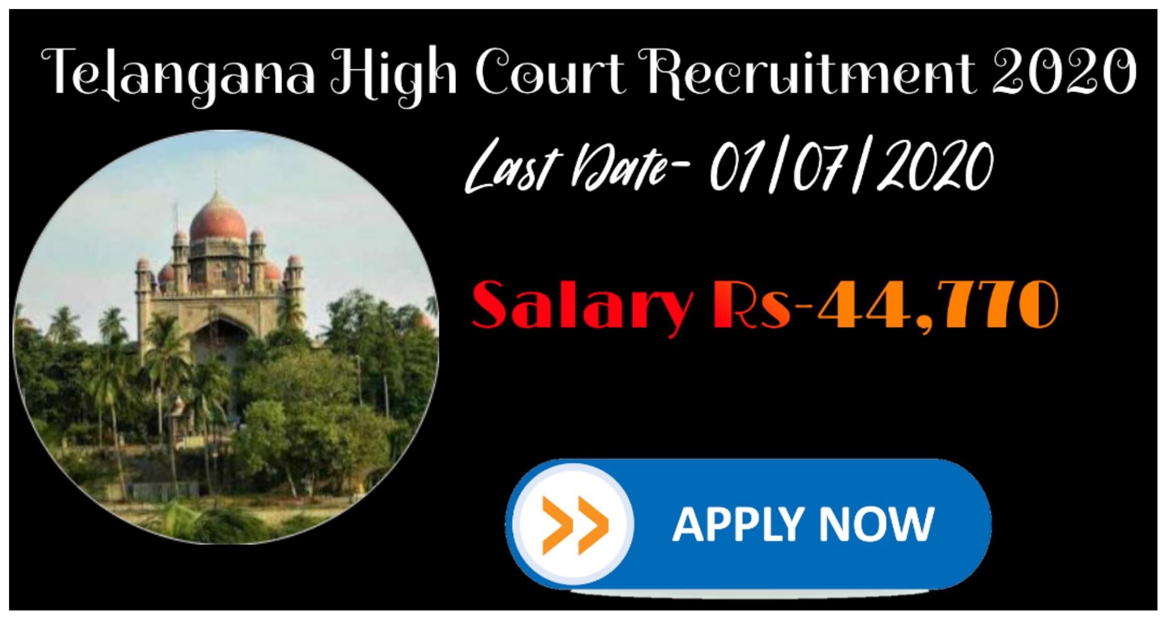 Telangana HighCourt Recruitment 2020