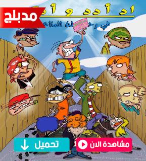 مشاهدة وتحميل فيلم أد ادد و أدي في رحلة المتاعب