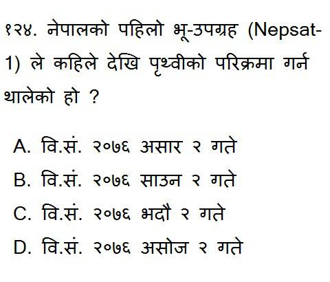 Current Affairs of Nepal 2076 Online Practice Quiz set - 25