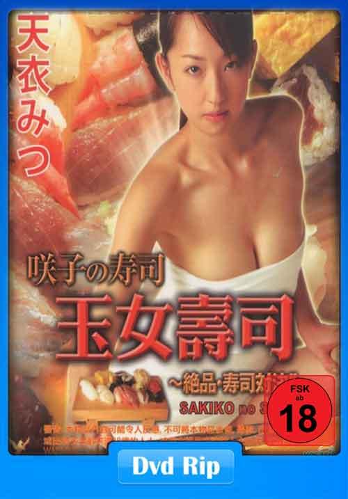 [18+] Sakiko no Sushi 2008 DVDRip 350MB