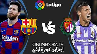 مشاهدة مباراة برشلونة وبلد الوليد بث مباشر اليوم 05-04-2021 في الدوري الإسباني الدرجة الأولى