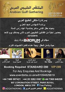 الملتقى الخليجي العربي في لندن يعلن عن حفلة راس السنة الميلادية 2020