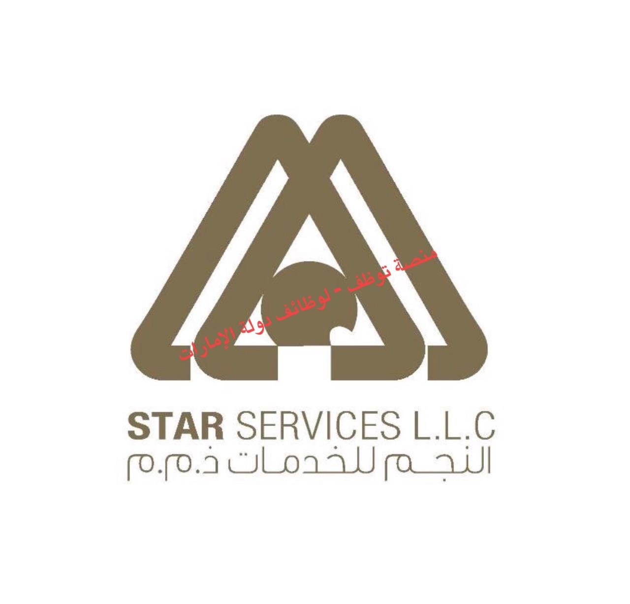 شركة النجم للخدمات