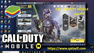 تحميل call of duty mobile برنامج bluestacks